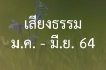 เสียงธรรม มค. - มิ.ย. 64