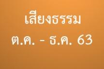 เสียงธรรม ต.ค. - ธ.ค. 63